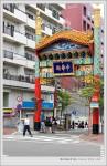 橫濱_中華街