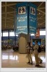 成田空港 Meeting Point